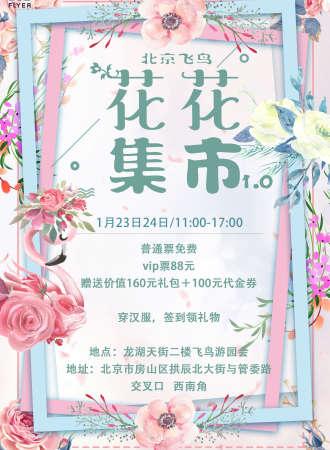 北京飞鸟花花集市1.0