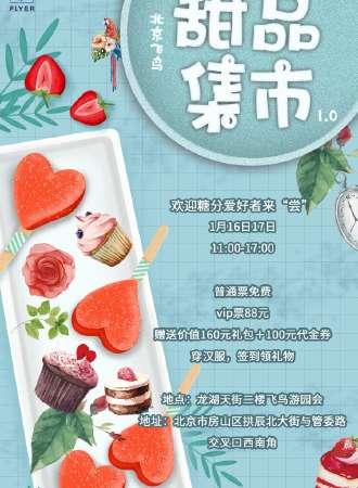 北京飞鸟甜品集市1.0