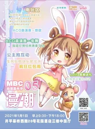 开平第五届MBC