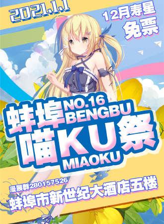 蚌埠第十六届喵KU祭