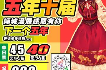 【展宣】第十届沧州狮城漫展冬日祭