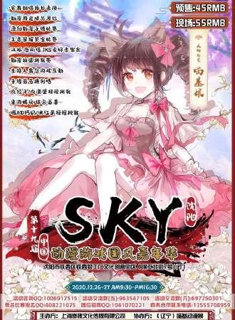 第十九届中国(沈阳)动漫游戏嘉年华(sky19)