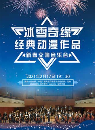 《冰雪奇缘》经典动漫作品新春视听交响音乐会 上海站02.17
