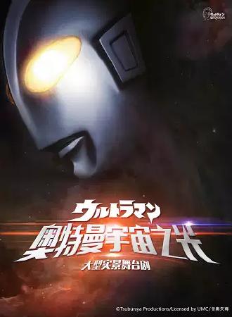 【石家庄】正版授权大型实景舞台剧《奥特曼宇宙之光》