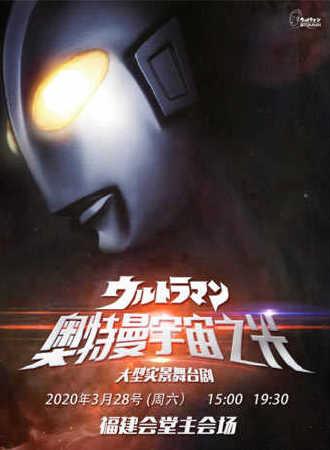 【福州站】正版授权 大型实景舞台剧《奥特曼·宇宙之光》