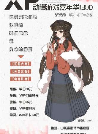 XP动漫游戏嘉年华第十三届