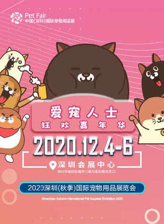2020深圳(秋季)宠物展