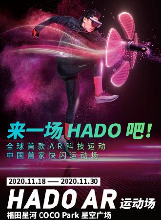 风靡全球的 AR 体验 ——中国首个 HADO 限时快闪体验场