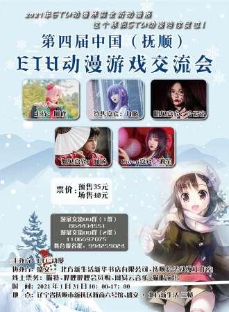 第四届中国(抚顺)ETU动漫游戏交流会(ETU04)