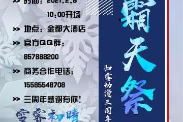2021归零动漫霜天祭