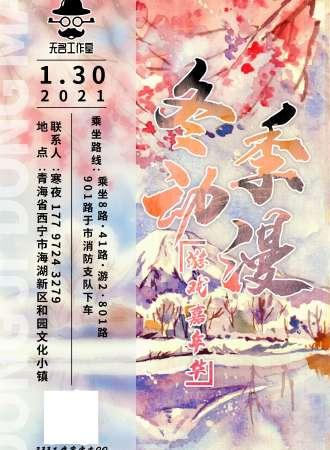2021冬季动漫游戏嘉年华
