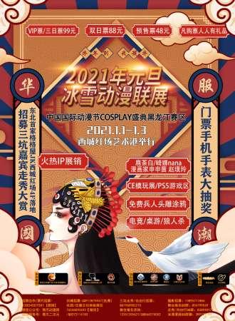 第十届冰雪动漫联展暨国漫黑龙江赛区