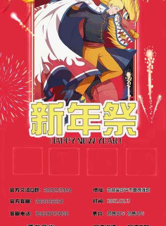 新年祭·四平