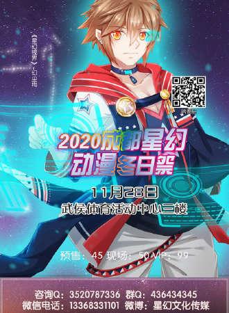 2020成都星幻动漫冬日祭02