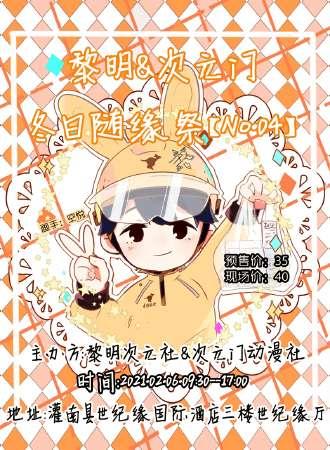 黎明次元门冬日随缘祭【No.04】