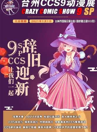 台州第九届CCS动漫展