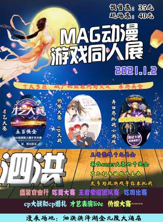 MAG动漫游戏嘉年华-泗洪站