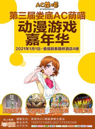 第三届娄底AC萌喵动漫游戏嘉年华