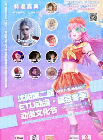 沈阳第二届ETU动漫·盛京冬季动漫文化节