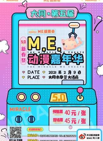 大同 • 第五届M.E.动漫游戏嘉年华——新春祭