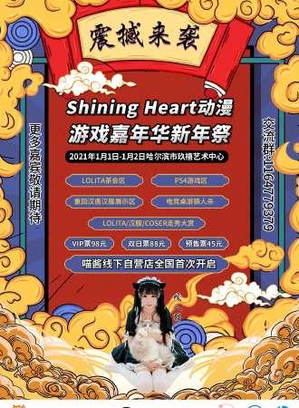 Shining Heart动漫游戏嘉年华新年祭