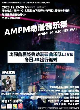 AMPM动漫音乐祭