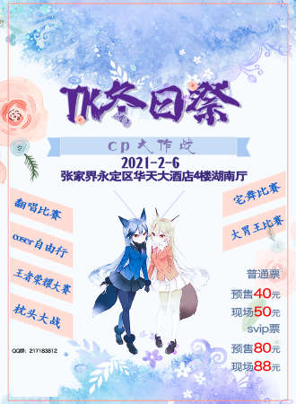 张家界TK冬日祭