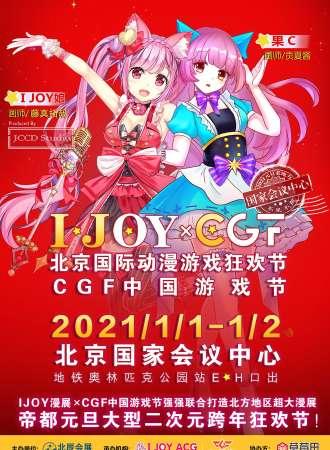 IJOY漫展xCGF中国游戏节(元旦档)