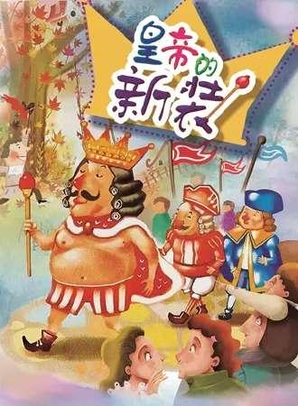 经典儿童剧《皇帝的新装》