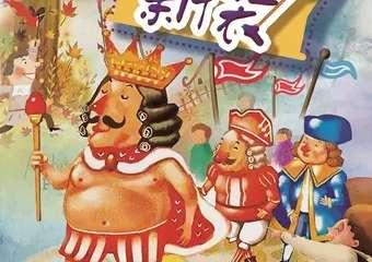 【展宣】经典儿童剧《皇帝的新装》