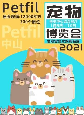 2021中山宠物博览会暨观赏鱼水族用品展