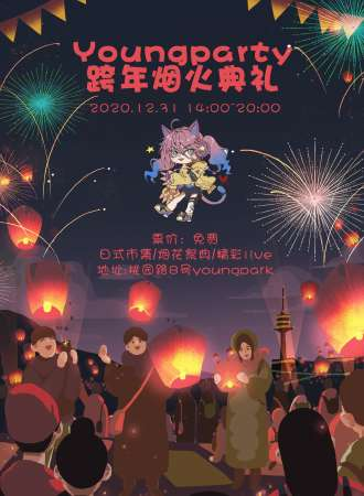 【免费活动】Youngparty跨年烟火祭典