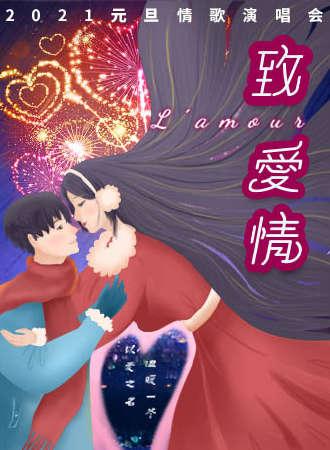 """2021元旦""""致爱情""""情歌演唱会-以爱之名,温暖一冬 南京站"""