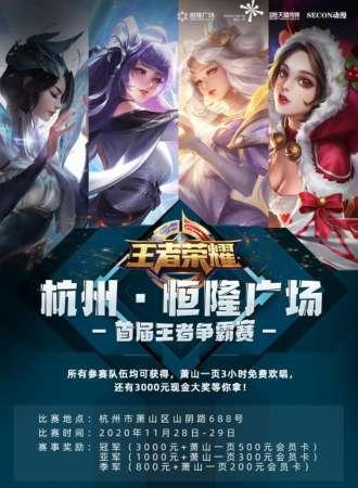 【免费活动】SECON动漫——杭州恒隆广场首届王者荣耀争霸赛