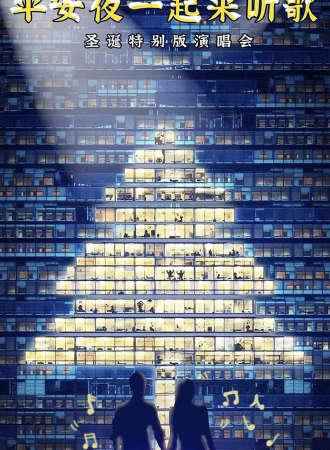 """2020""""平安夜一起来听歌""""圣诞演唱会-唯有浪漫不可辜负 武汉站"""