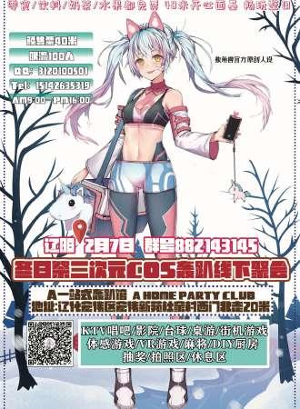 辽阳市冬日祭二次元COS轰趴线下聚会