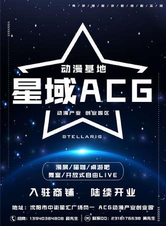 星域ACG B.s5.0迎新祭动漫庆典