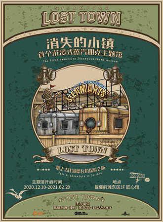 「消失的小镇」首个沉浸式蒸汽朋克主题馆