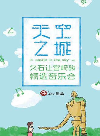 【北京】天空之城—久石让宫崎骏精选视听音乐会