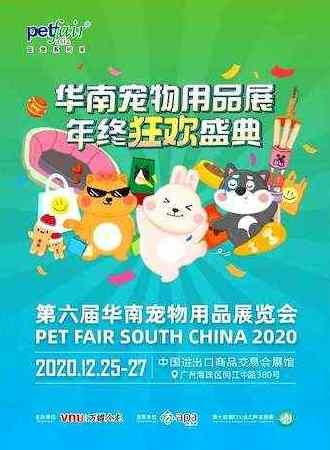 第六届华南宠物用品展览会