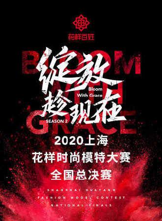 2020上海花样时尚模特大赛全国总决赛