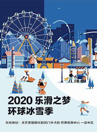 2020悠唐广场·乐滑之梦冰乐园