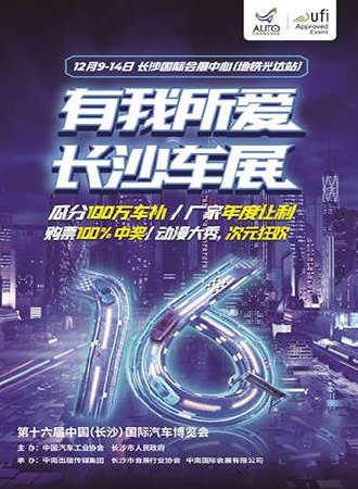 第十六届中国(长沙)2020国际汽车博览会