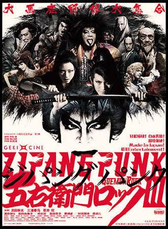 2020卢米埃日本戏剧影像展——日本朋克·五右卫门摇滚