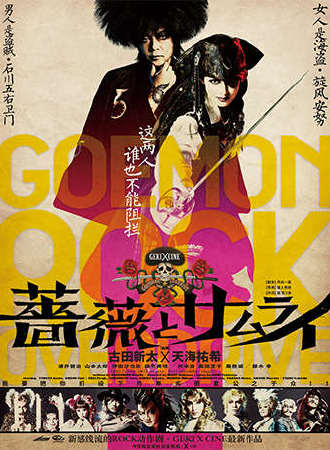 2020卢米埃日本戏剧影像展——蔷薇与武士
