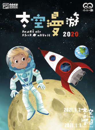 太空探索绘本剧《2020,太空漫游》