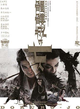 2020卢米埃日本戏剧影像展—— 骷髅城之七人