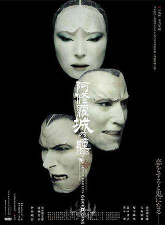 2020卢米埃日本戏剧影像展——阿修罗城之瞳