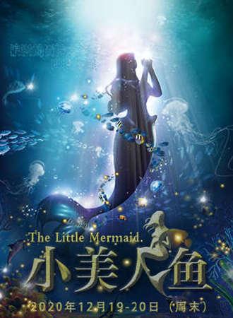 "DramaKids艺术剧团·梦幻励志童话剧《小美人鱼 The Little Mermaid》 ——""浪漫的冒险之旅即将起航"""