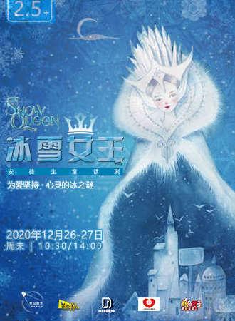 "DramaKids艺术剧团·经典童话剧《冰雪女王 Snow Queen》 ——""为爱坚持,心灵的冰之谜"""